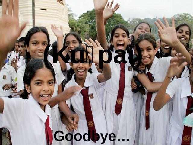 குட்பை (Kuṭpai) Goodbye…
