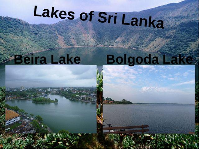 Lakes of Sri Lanka Beira Lake Bolgoda Lake