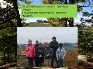 05.11.2015 года состоялась групповая поездка в Кошкинское лесничество посёлок