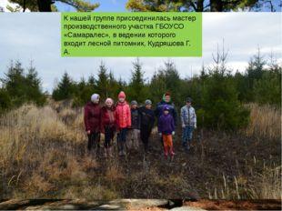 К нашей группе присоединилась мастер производственного участка ГБОУСО «Самара