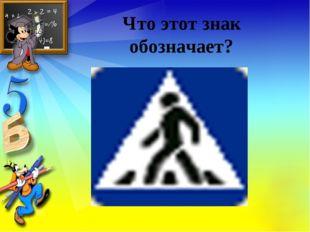 Что этот знак обозначает?