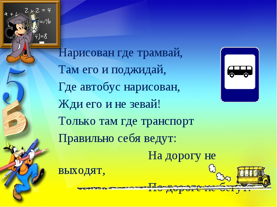 Нарисован где трамвай, Там его и поджидай, Где автобус нарисован, Жди его и...