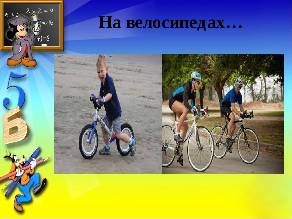 На велосипедах…