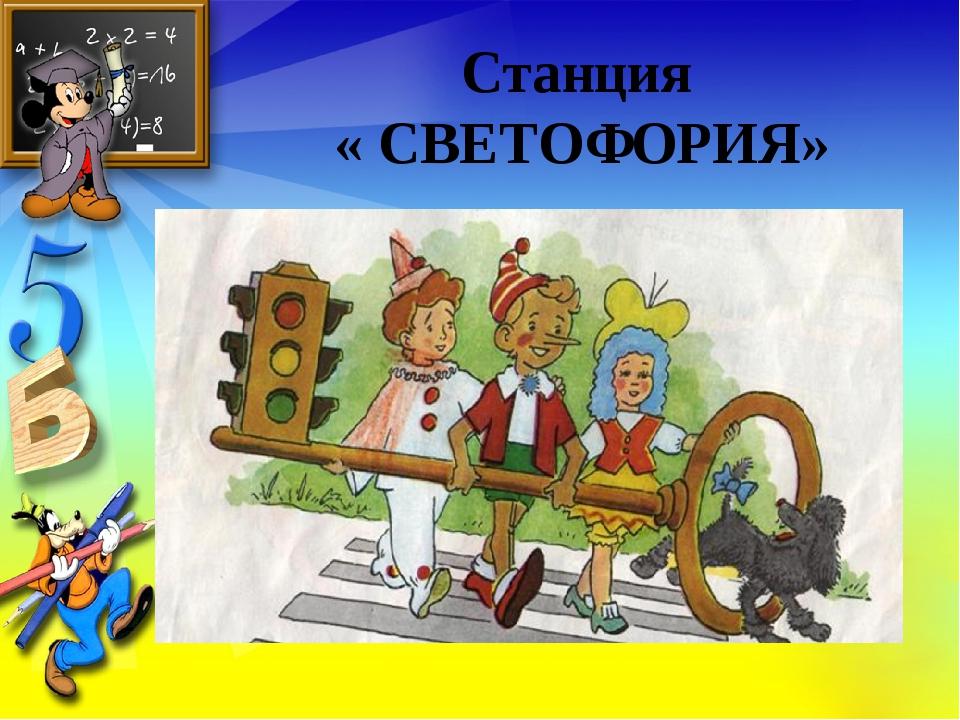 Станция « СВЕТОФОРИЯ»