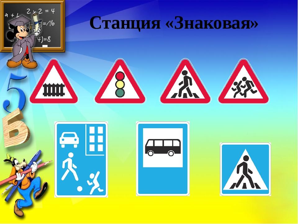 Станция «Знаковая»