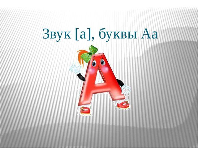 Звук [а], буквы Аа