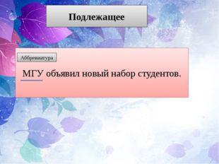 Подлежащее МГУ объявил новый набор студентов. Аббревиатура