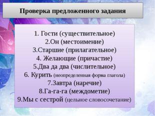 Проверка предложенного задания 1. Гости (существительное) 2.Он (местоимение)