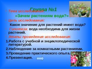 Группа №1 Тема исследования: «Зачем растениям вода?» Цель исследования: Како