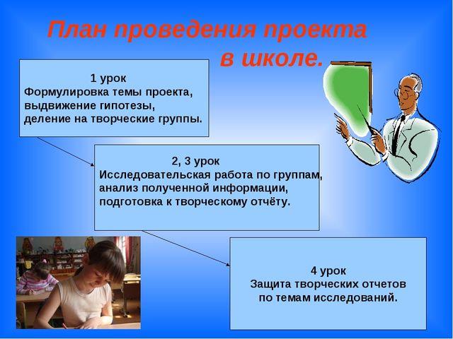 План проведения проекта в школе. 1 урок Формулировка темы проекта, выдвижени...