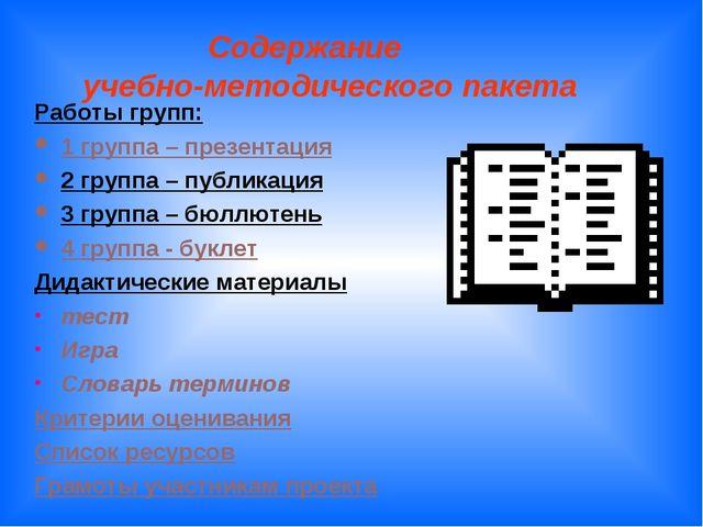 Содержание учебно-методического пакета Работы групп: 1 группа – презентация...