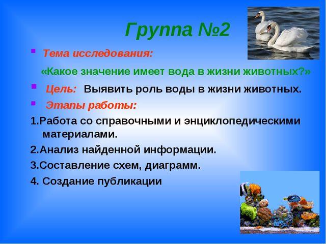Группа №2 Тема исследования: «Какое значение имеет вода в жизни животных?» Ц...