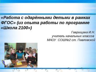 «Работа с одарёнными детьми в рамках ФГОС» (из опыта работы по программе «Шко