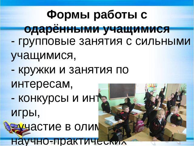 Формы работы с одарёнными учащимися - групповые занятия с сильными учащимися,...