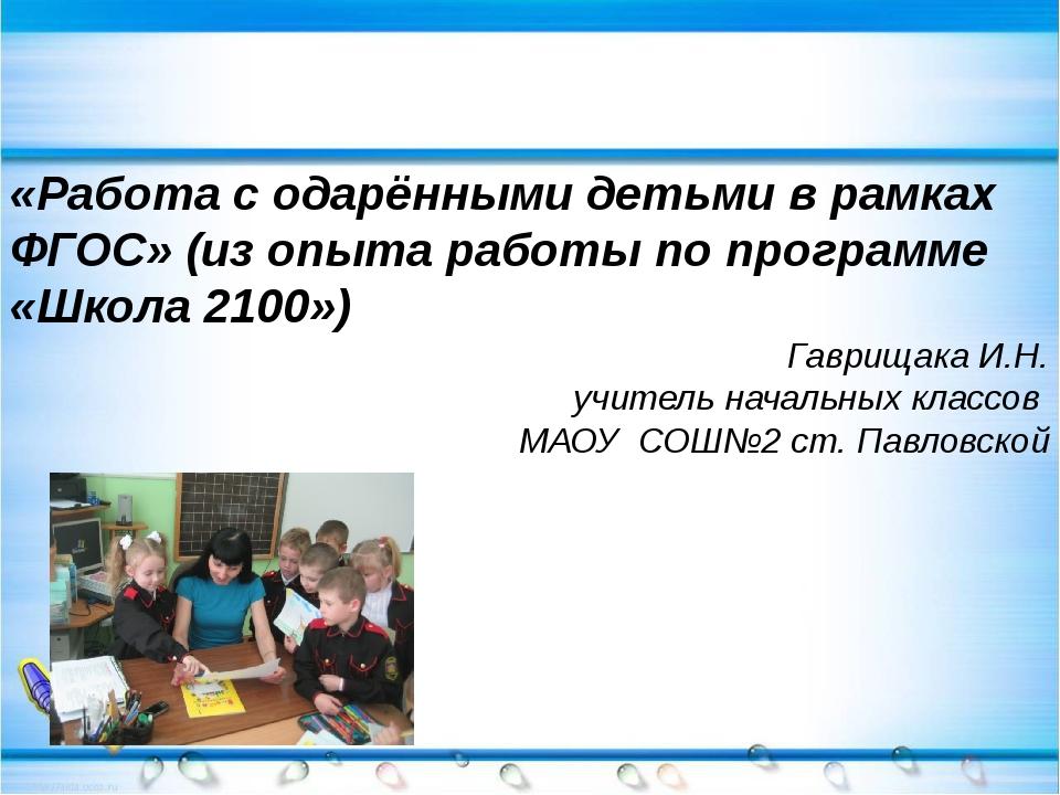 «Работа с одарёнными детьми в рамках ФГОС» (из опыта работы по программе «Шко...