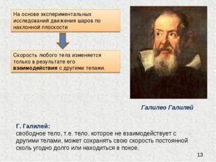 Г. Галилей: свободное тело, т.е. тело, которое не взаимодействует с другими т