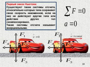 Первый закон Ньютона: Существуют такие системы отсчета, относительно которых