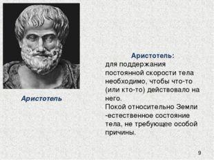 Аристотель: для поддержания постоянной скорости тела необходимо, чтобы что-то