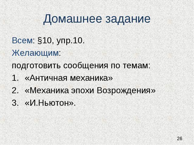 Домашнее задание Всем: §10, упр.10. Желающим: подготовить сообщения по темам:...