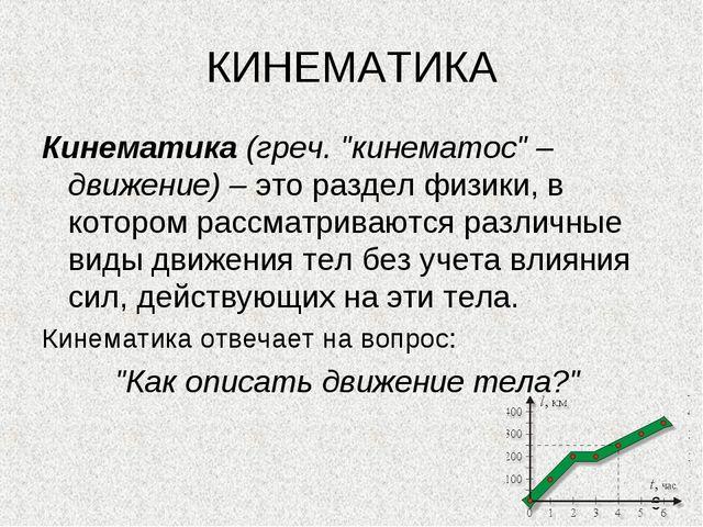 """КИНЕМАТИКА Кинематика (греч. """"кинематос"""" – движение) – это раздел физики, в к..."""