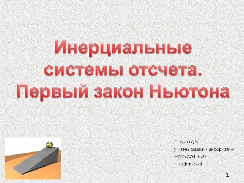 Петухов Д.В. учитель физики и информатики МОУ «СОШ №6» п. Рефтинский