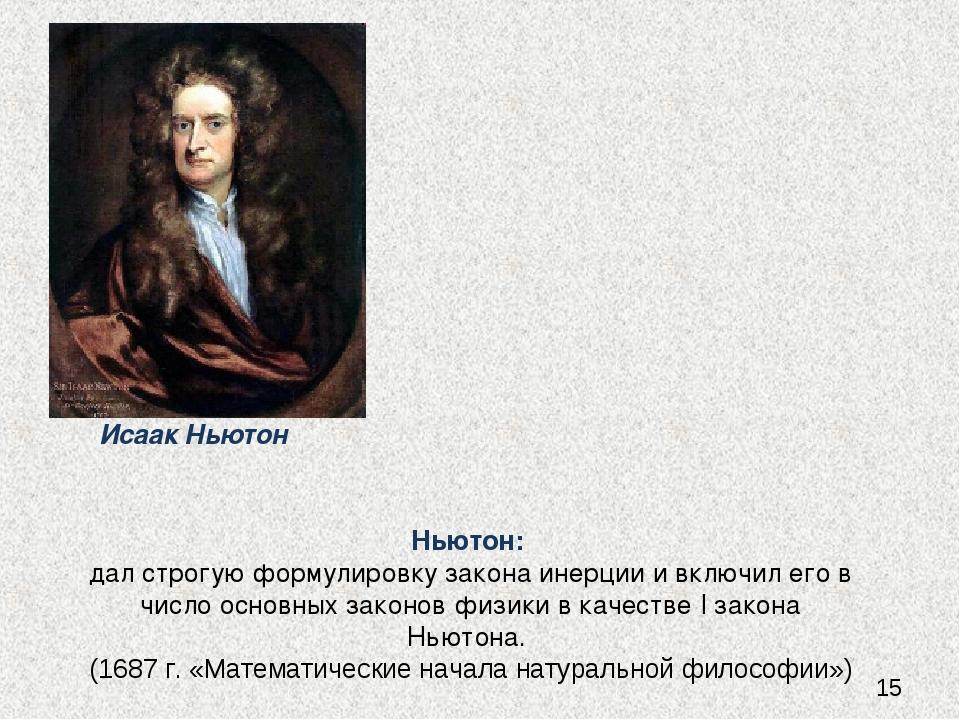 Ньютон: дал строгую формулировку закона инерции и включил его в число основны...