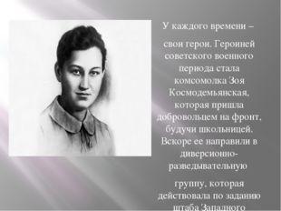 У каждого времени – свои герои. Героиней советскоговоенного периода стала ко