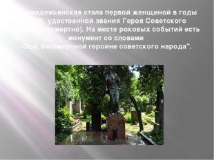 Космодемьянская стала первой женщиной в годы ВОВ,удостоенной звания Героя Со