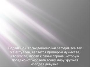 Подвиг Зои Космодемьянской сегодня все так же актуален, является примером му