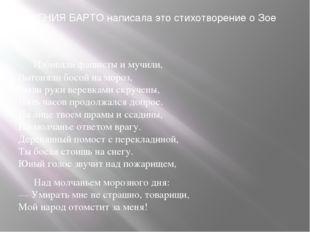 АГНИЯ БАРТО написала это стихотворение о Зое Избивали фашисты и мучили, Выгон