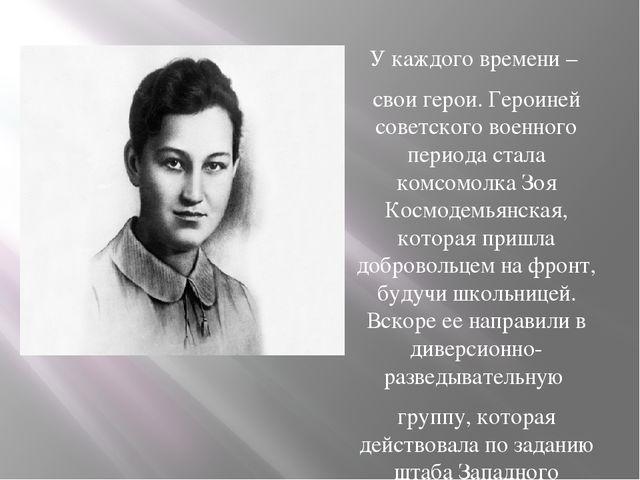 У каждого времени – свои герои. Героиней советскоговоенного периода стала ко...