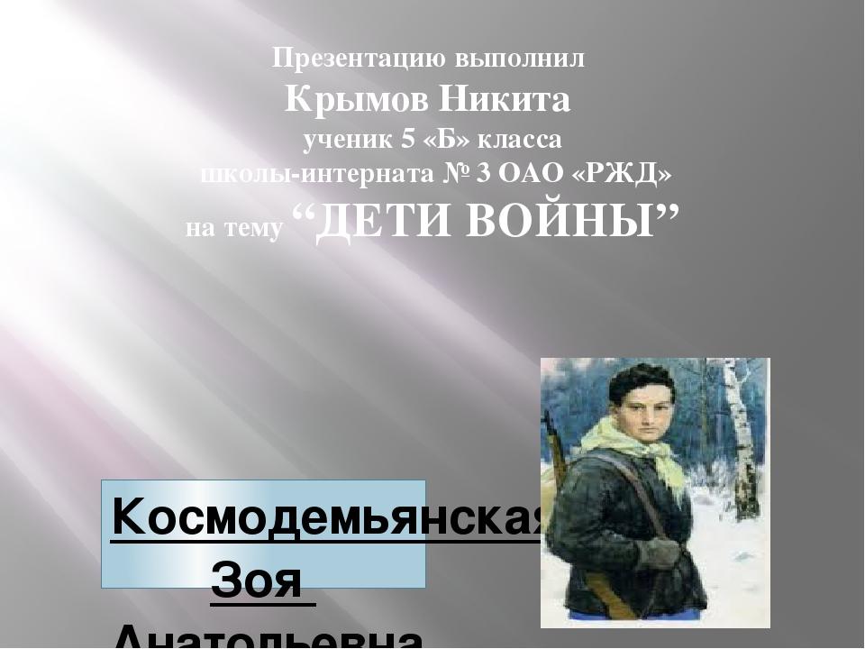 Презентацию выполнил Крымов Никита ученик 5 «Б» класса школы-интерната № 3 ОА...