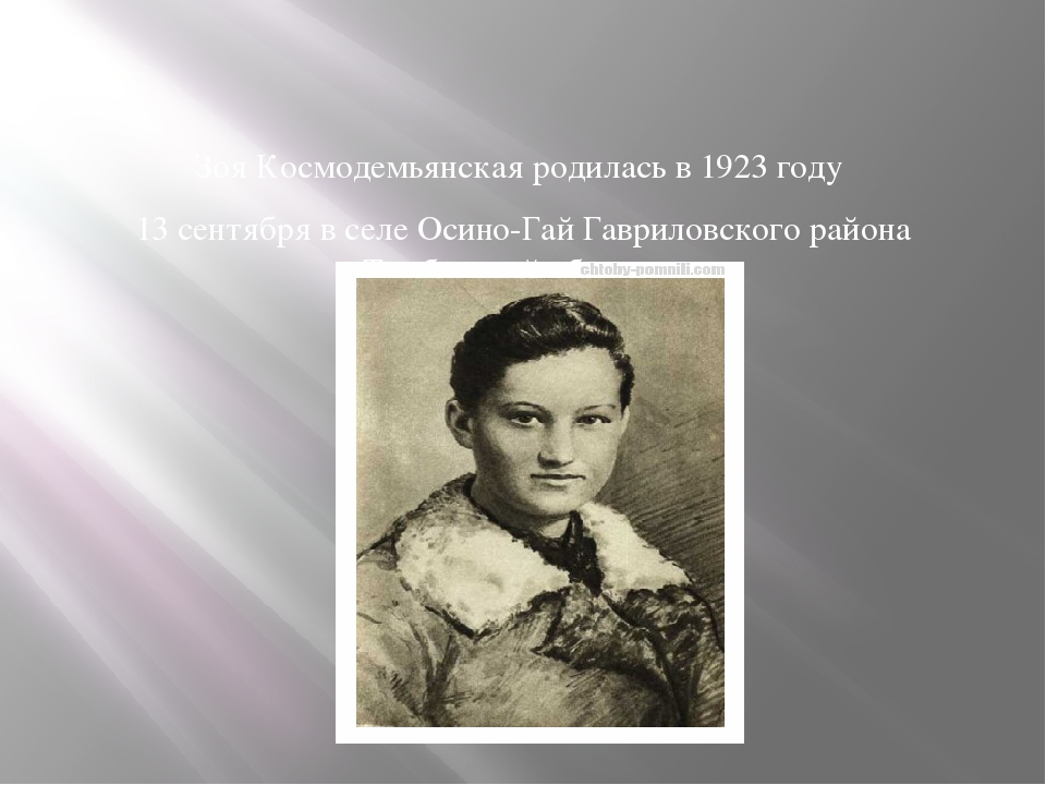 Зоя Космодемьянская родилась в 1923 году 13 сентября в селе Осино-Гай Гаврил...