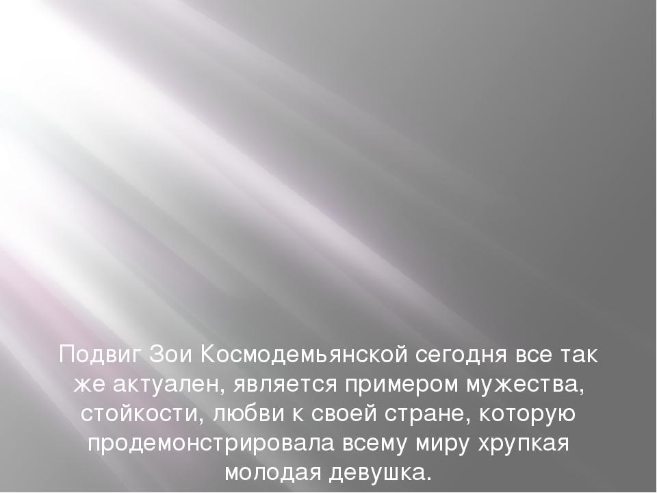 Подвиг Зои Космодемьянской сегодня все так же актуален, является примером му...