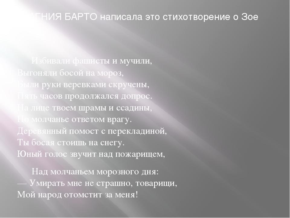 АГНИЯ БАРТО написала это стихотворение о Зое Избивали фашисты и мучили, Выгон...