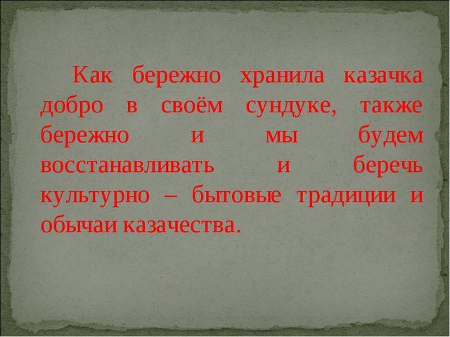 Как бережно хранила казачка добро в своём сундуке, также бережно и мы будем...