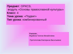 Предмет: ОРКСЭ, модуль «Основы православной культуры» Класс: 4 Тема урока: «П