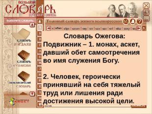 В словаре русского языка В.И.Даля герой – это витязь, храбрый воин, богатырь,