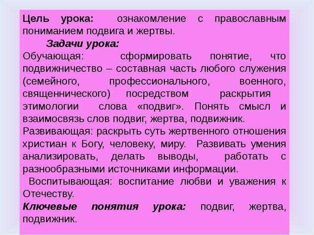 Цель урока: ознакомление с православным пониманием подвига и жертвы. Задачи у...