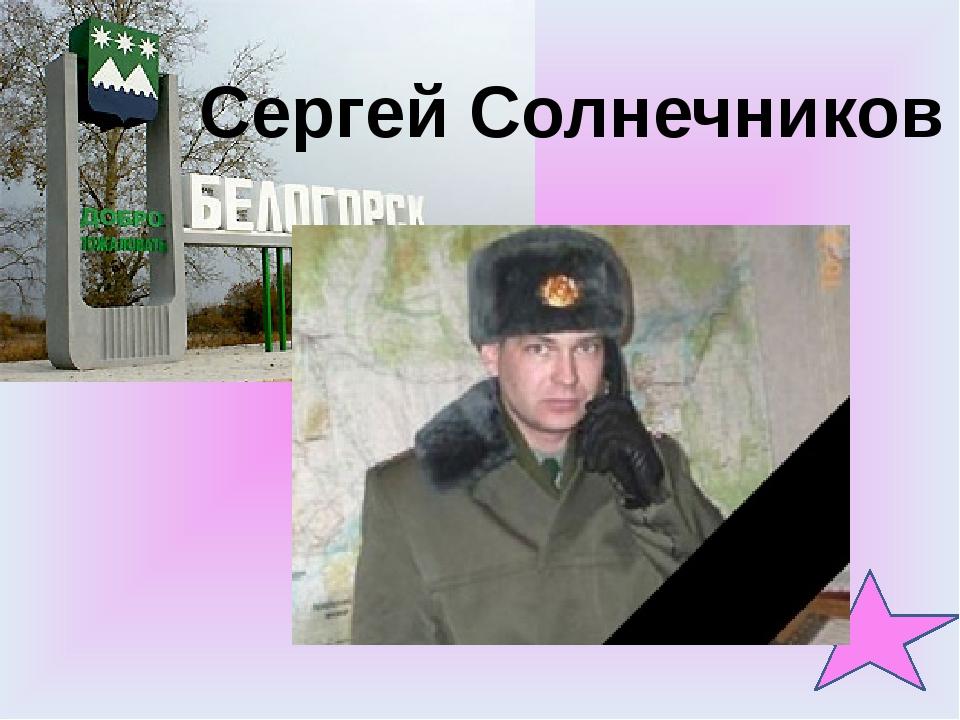 Сергей Солнечников