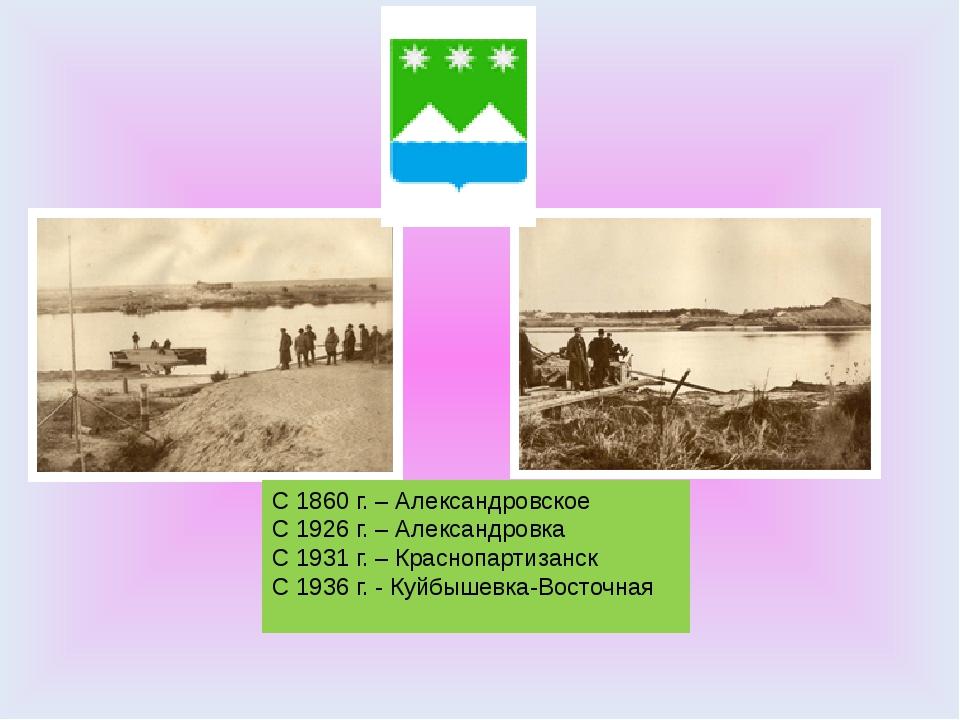 С 1860 г. – Александровское С 1926 г. – Александровка С 1931 г. – Краснопарти...