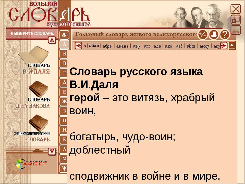 В словаре русского языка В.И.Даля герой – это витязь, храбрый воин, богатырь,...