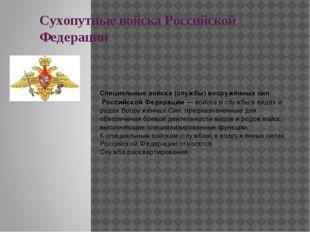 Сухопутные войска Российской Федерации Специальные войска (службы)вооружённы