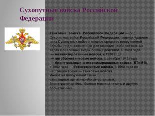Сухопутные войска Российской Федерации Та́нковые войска́Российской Федерации