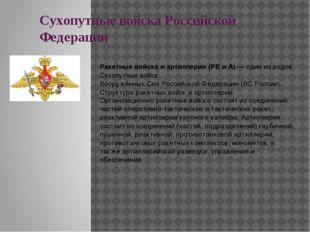 Сухопутные войска Российской Федерации Ракетныевойскаиартиллерия(РВ и А)