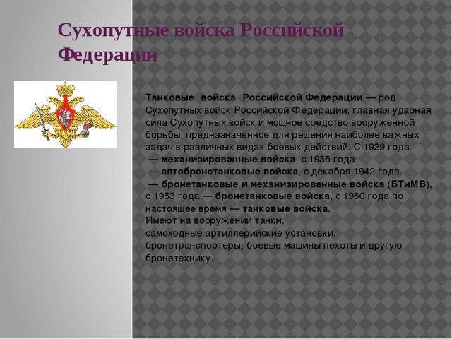 Сухопутные войска Российской Федерации Та́нковые войска́Российской Федерации...