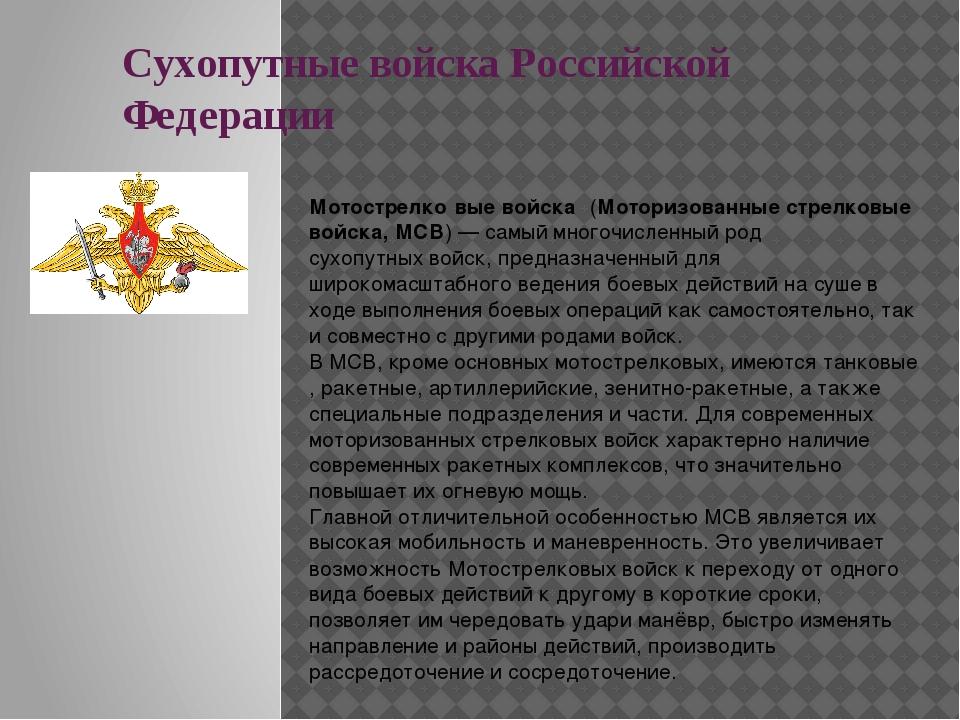 Сухопутные войска Российской Федерации Мотострелко́вые войска́(Моторизованны...