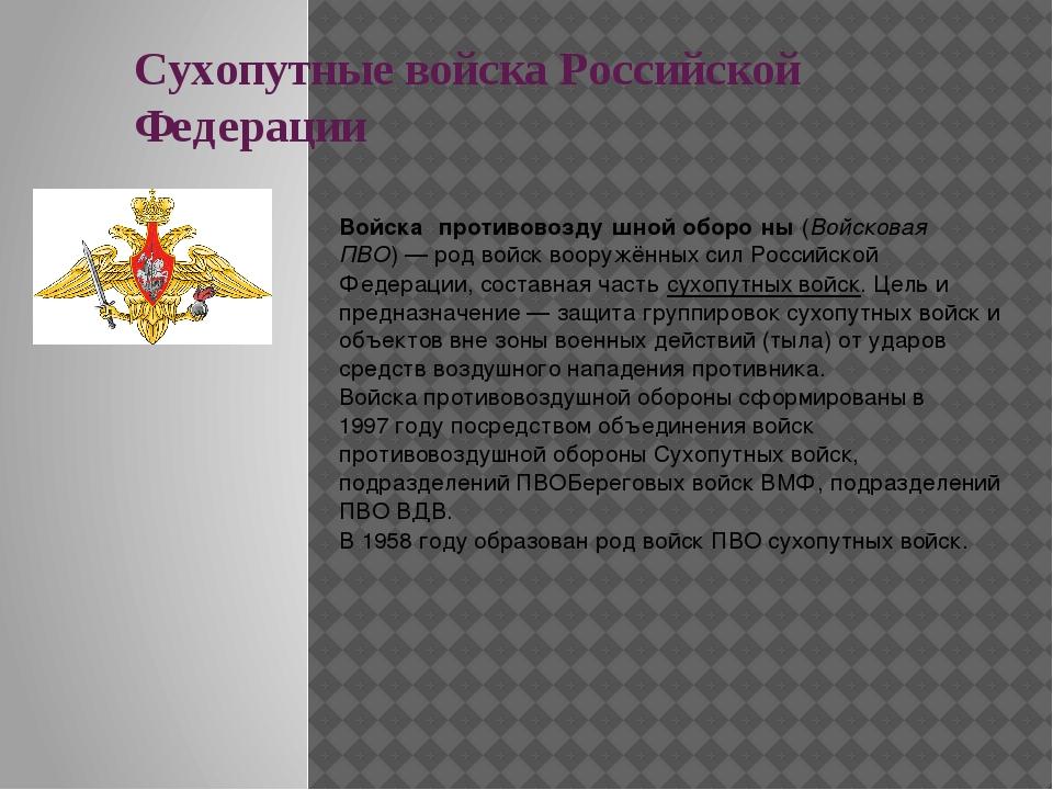 Сухопутные войска Российской Федерации Войска́ противовозду́шной оборо́ны(Во...