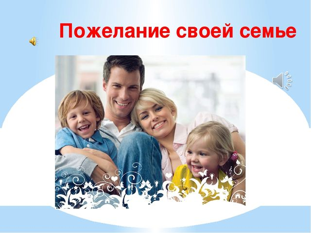 Пожелание своей семье