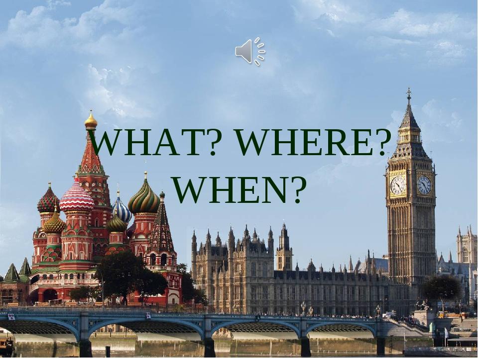 WHAT? WHERE? WHEN?
